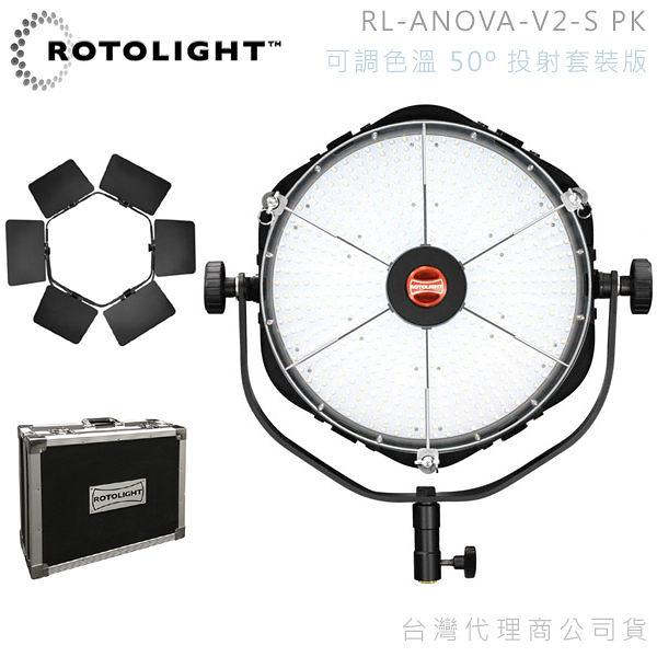 EGE 一番購】英國 Rotolight ANOVA Bi-Colour V2 樂透異類圓盤LED燈,50度投射 可調色溫【公司貨】