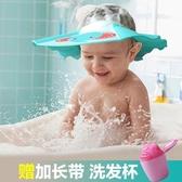 兒童洗髮帽寶寶洗頭帽防水護耳神器兒童浴帽嬰兒洗發帽小孩洗澡帽可調節 玩趣3C