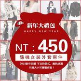 福利 新年福袋 450兩件 隨機韓版女裝外套 大福袋