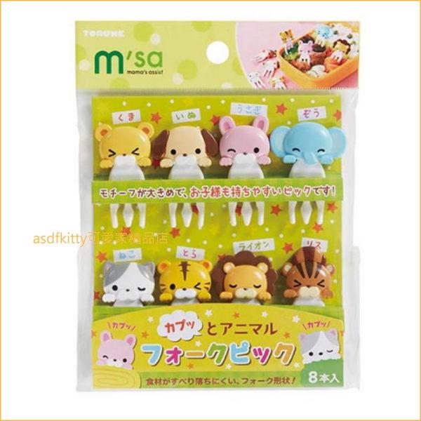 日本msa熊.狗.兔.貓.象.虎.獅.松鼠食物叉/三明治叉/宴會點心叉-裝飾便當-日本正版商品