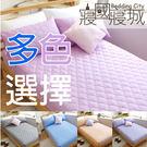 保潔墊 - 雙人(含枕套)五色多選 [床...