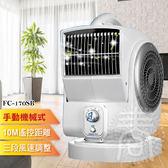 派樂嚴選 強力渦輪空氣循環扇/FC-170SB-機械式電扇 立扇 電風扇 渦輪送風機廣角吹風力強