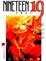 二手書博民逛書店 《Nineteen 19 青澀歲月(8)》 R2Y ISBN:9571313203