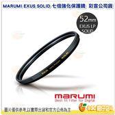 @3C柑仔店@日本製 MARUMI EXUS SOLID 52mm 七倍特級強化保護鏡 防潑水 抗油墨 超薄框