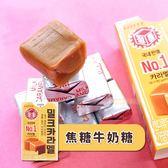現貨 韓國 LOTTE 樂天 焦糖牛奶糖 50g 糖果 零食