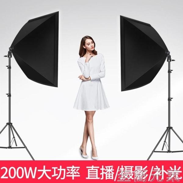 200瓦led攝影棚小型柔光燈箱攝影燈套裝室內靜物產品拍攝打光燈拍照道具主播美顏 雙十二全館免運