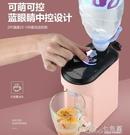 即熱飲水機雅杰仕口袋熱水機 即熱式飲水機家用全自動迷你便攜台式 【全館免運】