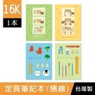 珠友 SS-10025 16K 橫線定頁筆記本/記事本/可愛/文青本子(A361-A364)-24張