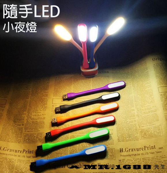 現貨/隨手LED小夜燈 節能便攜護眼燈 USB接口小檯燈【Mr.1688先生】