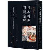 日本料理刀藝聖經:從刀具基礎知識到應用技法,70種常見海鮮、蔬菜、肉類前置處理與
