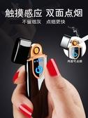 打火機 指紋打火機充電創意防風個性網紅抖音同款火機鎢絲usb電子點器WJ 零度