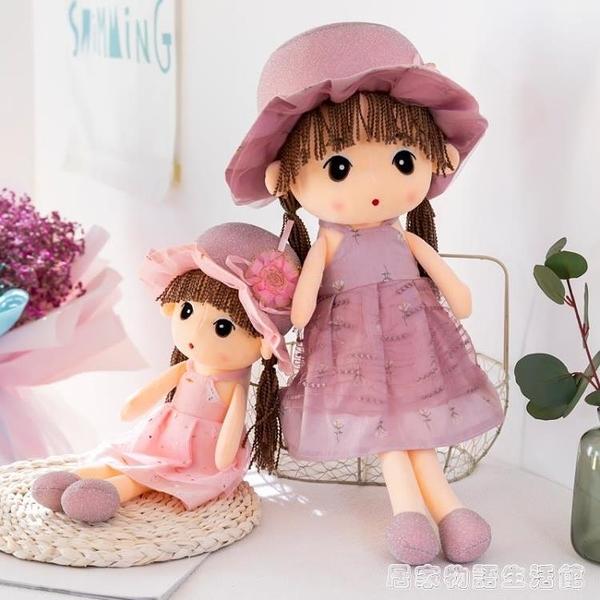 布娃娃小女孩公主公仔玩偶洋娃娃可愛毛絨玩具睡覺抱枕生日禮物女 居家物語