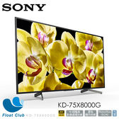 Sony 75″ 4K HDR android TV/馬來西亞製 KD-75X8000G (限宅配)