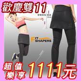 【雙11特惠下殺】Fit Shaper-爆汗褲裙/運動裙(黑粉/黑綠)