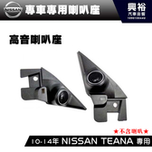 【專車專用】10~14年 NISSAN TEANA專用高音喇叭座