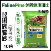 *WANG*【單包+免運】美國健康班比 FELINE PINE 松木砂40磅