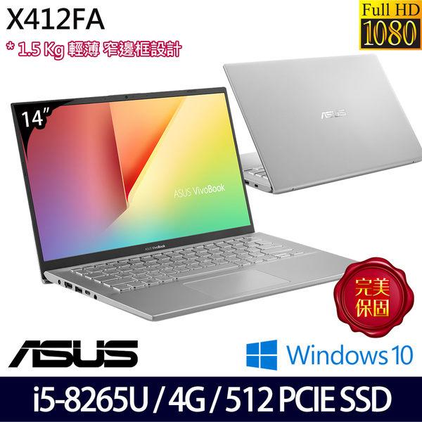 【ASUS】X412FA-0138S8265U 14吋i5-8265U四核SSD效能Win10輕薄筆電