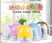 小型旅行燒水壺便捷辦公室迷你酒店容量電熱水壺 220V  LannaS