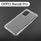 【ACEICE】氣墊空壓透明軟殼 OPPO Reno6 Pro (6.55吋)