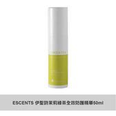【ESCENTS伊聖詩】茉莉綠茶全效防護精華(50g)日曬防護霜有效日2019年7月