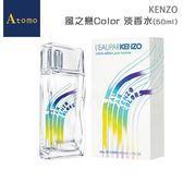 KENZO Color風之戀Color 淡香水(50ml)【Atomo】