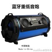 便攜式無線K歌藍芽音箱重低音炮插卡戶外家用手機電腦大功率音響QM 美芭