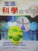 【書寶二手書T4/科學_NMI】生活科學超有趣_宇治美知子/監修
