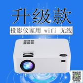 投影儀 福滿門 投影儀家用wifi無線家庭影院智慧3D高清1080p小型手機安卓 MKS薇薇
