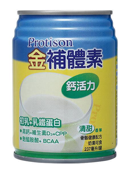(加贈4罐) 金補體素 鈣活力 香草口味237mlX24罐裝 素食可【媽媽藥妝】