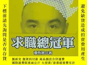 二手書博民逛書店罕見求職總冠軍Y188953 潘恆旭 印刻出版有限公司 ISBN