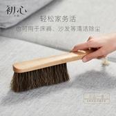 靜電除毛刷 木質去毛刷衣物刷除毛器馬鬃毛防靜電除毛刷衣物去毛發除毛刷-快速出貨