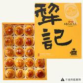 犁記綠豆蛋黃酥(奶蛋素)-20入