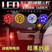 汽車LED車門防追尾安全警示燈 免改裝汽車開門迎賓燈爆閃燈感應燈      color shop