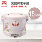 豬頭電器(^OO^) - 萬國牌 15人份電子鍋【NS-2700S】