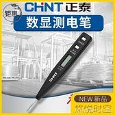 正泰電筆多功能高精度感應試電工專用數顯家用線路檢測測電筆 【全館免運】