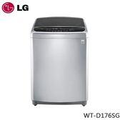 【原廠好禮+免費基本安裝】LG 樂金 17公斤 Smart淨速型 直驅變頻洗衣機 WT-D176SG