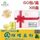 美陸生技 100%真檸檬晶粉(禮盒)【60包/盒X8盒】AWBIO