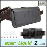 ●金莎橫式腰掛皮套/磨砂/掛腰/腰包/磁吸/ACER Liquid Z330/Z410/Z520/Z530/Z630/Z630S/Z5 Z150