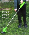 志冠充電式割草機鋰電輕便家用小型打草機電動除草機草坪剪草神器 小山好物