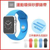 【24小時出貨】三件套 Apple Watch Series 2 3 運動矽膠錶帶 38mm 防水 運動手錶帶 替換帶 錶帶
