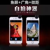 手機外置鏡頭微距廣角焦魚眼三合一套裝專業拍照特效通用攝影頭  ciyo黛雅