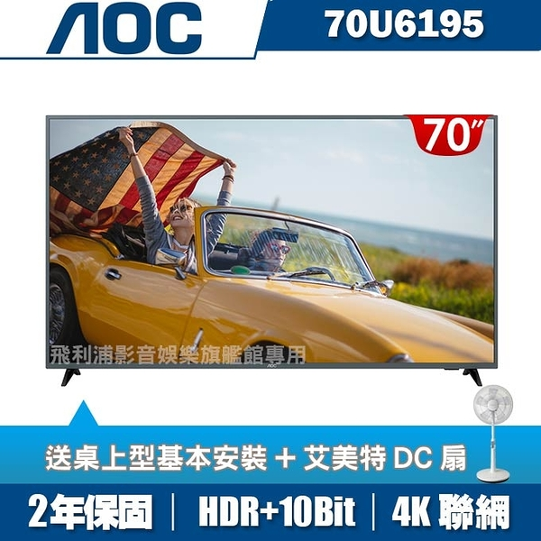 振興下殺▼(送2好禮)美國AOC 70吋4K HDR聯網液晶顯示器+視訊盒70U6195