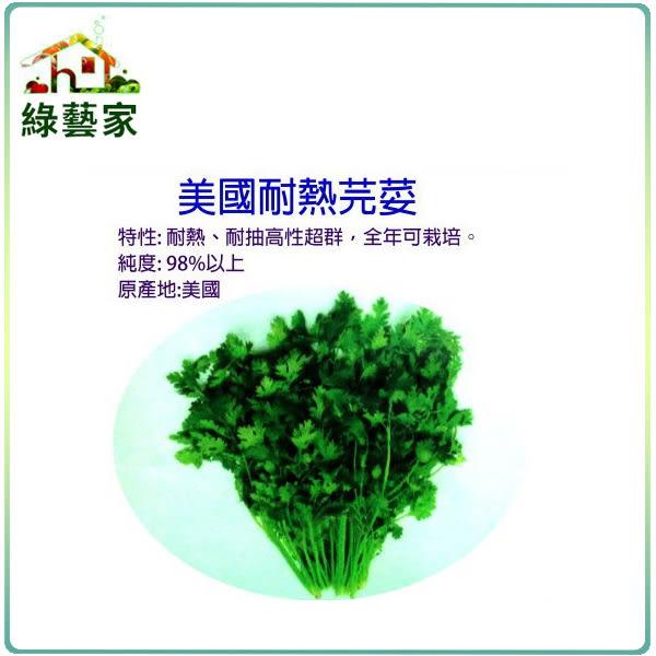 【綠藝家】大包裝F12.美國芫荽(美國進口耐熱品種香菜)種子50克
