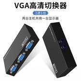 vga切換器2進1出電腦顯示器視頻轉換器分配器連接線兩口 「青木鋪子」