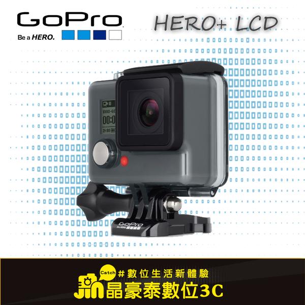 GoPro HERO+ LCD 進階版 防水運動攝影機 晶豪泰3C 專業攝影 送自拍棒