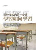 書學校沒教的第一堂課:學習如何學習