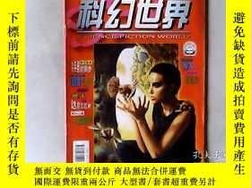二手書博民逛書店科幻世界罕見2000.2,有發票Y347616 SPAN cla