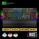 真機械鍵盤青軸黑軸紅軸游戲專用有線外設帶手托全鍵無沖【英賽德3C數碼館】