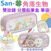 【京之物語】San-x角落生物 歡樂派對 雙拉鏈 筆袋 鉛筆盒 現貨