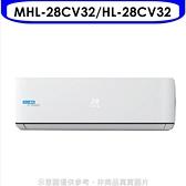 海力【MHL-28CV32/HL-28CV32】R32變頻分離式冷氣4坪(含標準安裝)